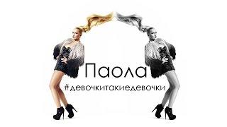 Паола - #Девочкитакиедевочки (НОВИНКА 2015!)