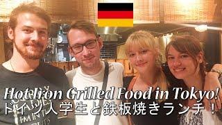 【かしわ 】ドイツ人学生と渋谷のおススメ鉄板焼き店でランチ!/ Best Teppanyaki In Shibuya!