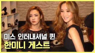BJ여제♥ minihan 미스인터내셔널퀸 한미니 합동방송 Miss International Queen