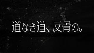 東京スカパラダイスオーケストラfeat.KenYokoyama/道なき道、反骨の。映画「日本で一番悪い奴ら」主題歌