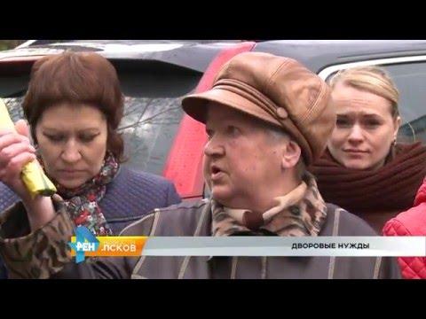 Новости Псков 28.04.2016 # Дворовые нужды