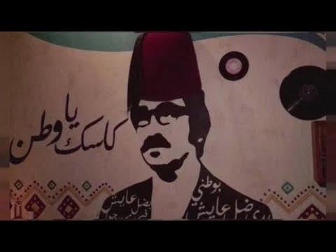 العرب اليوم - شاهد: دريد لحام في حديث الشجون عن الأوضاع في سورية