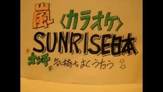 嵐② SUNRISE日本(カラオケバカ一代) Arashi サンライズニッポン