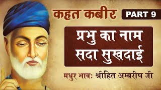प्रभु का नाम सदा सुखदाई | Kahat Kabir | Part 9 | Shree Hita Ambrish Ji | Ludhiana