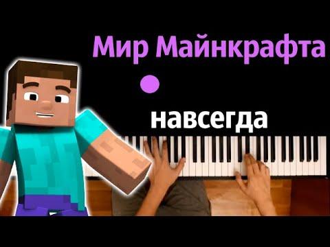 @Сандер - Мир Майнкрафта-навсегда (Пародия на Кадиллак) ● караоке | PIANO_KARAOKE ● ᴴᴰ + НОТЫ & MIDI