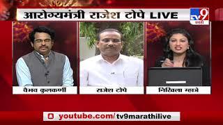 Rajesh Tope Exclusive   14 एप्रिलला लॉकडाऊन संपणार का? आरोग्य मंत्री म्हणतात.....-TV9