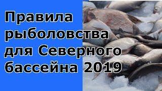 Запрет на рыбалку в карелии