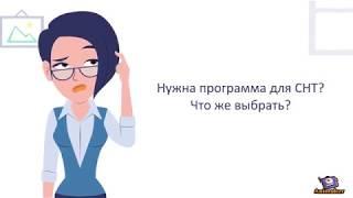 Инфокрафт. Бухгалтерия СНТ.  Простая программа ведения бухгалтерского учета для СНТ
