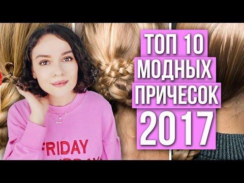 ТОП 10 МОДНЫХ ПРИЧЕСОК ВЕСНА/ЛЕТО 2017!
