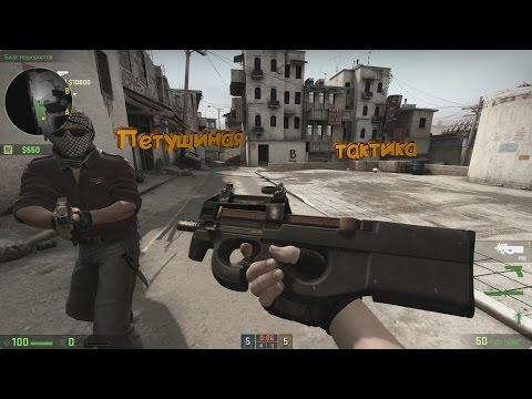 Counter-Strike: Global Offensive.Петушиная тактика