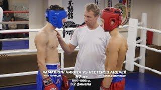 5  Нестеров Андрей vs Рамайкин Никита