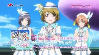 Gambar cover 【ラブライブ!】μ's 5thシングル「Wonderful Rush」ショートサイズPV