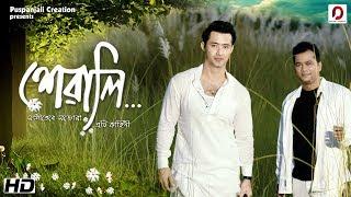 Xewali (MUSIC VIDEO) - NAYAN NILIM | Poran (Jojo) | Keshab Nayan Adhikari | Pol | Assamese Song 2018