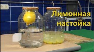 Лимонная настойка. 2 простых рецепта / настойка на лимонной цедре / подвешивание лимона