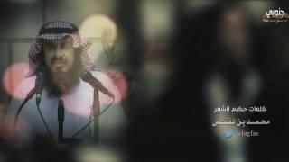 شيلة هز قلبي مجاراة لاخلا ولاعدم كلمات محمد بن لقفص اداء مبارك الدوسري HD