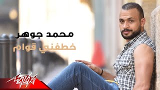 Mohamed Gohar - Khatafny Awam | محمد جوهر - خطفنى قوام تحميل MP3