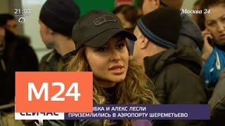 Настя Рыбка и Алекс Лесли задержаны в аэропорту Шереметьево - Москва 24
