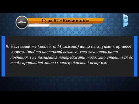 Читання сури 087 Аль-Аля (Всевишній) з перекладом смислів на українську мову (читає Мішарі)
