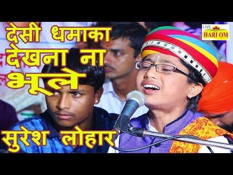 Suresh Lohar Marwadi Desi Bhajan Kalakar - Rajasthani Song