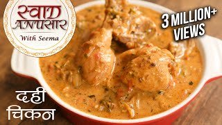 Dahi Chicken Recipe In Hindi - दही चिकन | Dahi Wala Murg | Swaad Anusaar With Seema