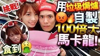 【挑戰】用垃圾焗爐自製100倍超巨大甜品馬卡龍!食到嘔!女友發嬲!