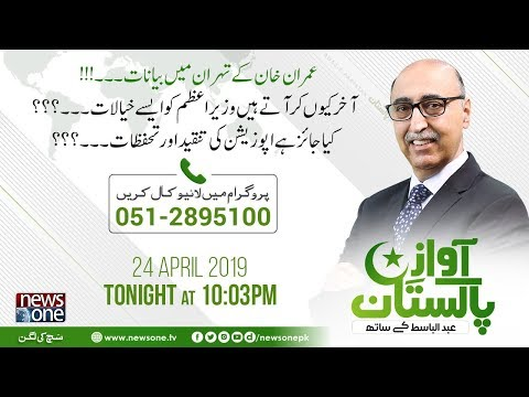 Awaz e Pakistan | 24-April-2019 | Imran Khan Kay Tehran Main Bayanat..