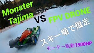 2021 モンスター田島 PIKES PEAKマシーンでゲレンデ爆走 FPV レーシングドローンで撮影!