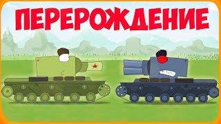 Перерождение Мультики про танки