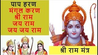 श्री राम जय राम जय जय राम जाप   Shri Ram Jai Ram Jai Jai Ram Chanting