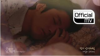 Ailee - Like a Goodbye Moment