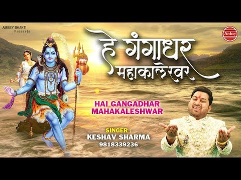 तेरी जय शिव शंकर भोले नाथ