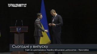 Випуск новин на ПравдаТут за 14.10.19 (13:30)