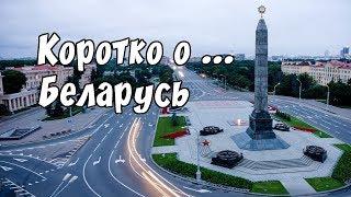 Смотреть онлайн Возможно жить в Беларуси не весело