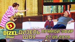 Дизель шоу - прямой эфир от 27.09.2019 приколы, 60 минут | Дизель cтудио