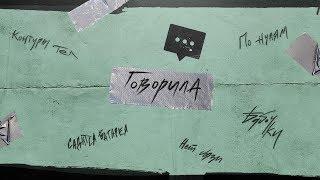 Говорила - Елена Темникова (Official audio) TEMNIKOVA 4