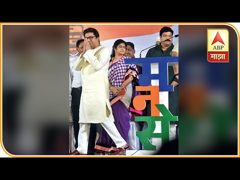 Mumbai | Raj Thackeray To Decide Of Vidhansabha Election
