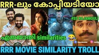 INSPIRATION ന് ഒക്കെ ഒരു പരിധി ഇല്ലടെയ്   |RRR Movie similarity scenes Troll|Malayalam Troll video|