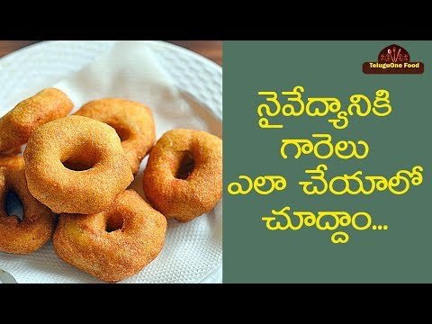 How To Make Garelu Vadalu | Medu Vada | Varalakshmi Vratam Special | TeluguOne Food
