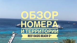 REEF OASIS BEACH 5* 2019! ОБЗОР НОМЕРА И ТЕРРИТОРИИ ОТЕЛЯ! АКВАЛЕНД ТУР