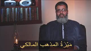 مقطع فيديو / مَيْزَةُ المذهب المالكي