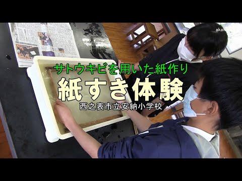 安納小学校サトウキビを用いた紙作り紙すき体験令和2年〜種子島の学校活動