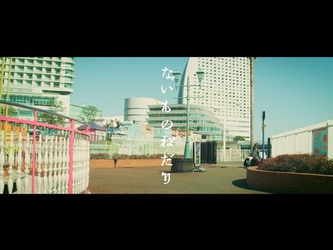 『ないものねだり』 フルPV ( #乃木坂46 #橋本奈々未 )