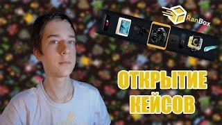 Кейс за 500 рублей \ Окупился \ Ranbox #7