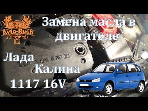 Фото к видео: Замена масла в двигателе Лада Калина 1117 16V