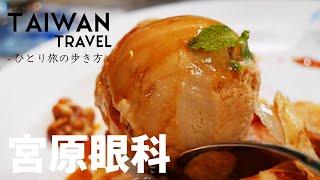 【宮原眼科】音楽用語でタピオカミルクティを食レポ In台湾 台中