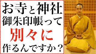 御朱印帳はお寺と神社で分けて作るべきですか?