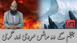 Jahannam Kay do sans Sardi or Garmi | Allama Hafeez Ullah Farooqi | IM Tv