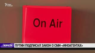 "Путин подписал закон о ""СМИ-иноагентах"" / Новости"