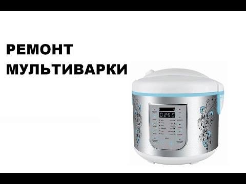 МУЛЬТИВАРКА. Ремонт Мультиварки.