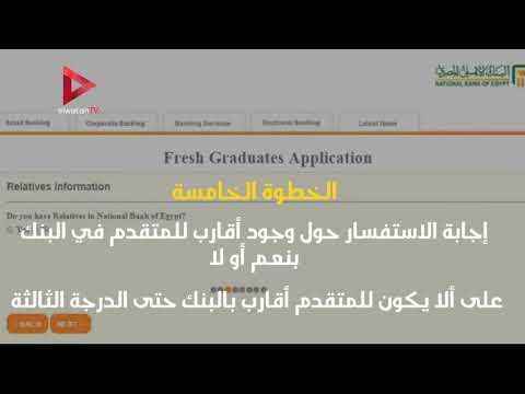 تعرف على خطوات التسجيل في وظائف البنك الأهلي المصري
